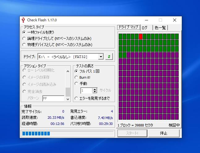 SDカードが破損していないか状態をチェックするおすすめソフト【Check Flash】